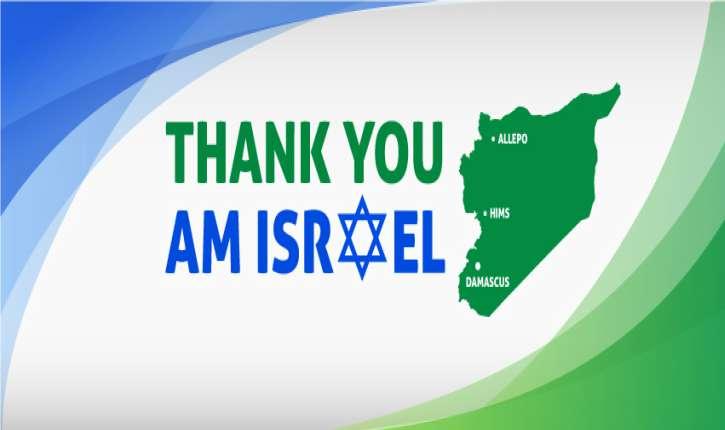 Turquie: Un réfugié syrien crée un site: « Thank you Am Israel! »