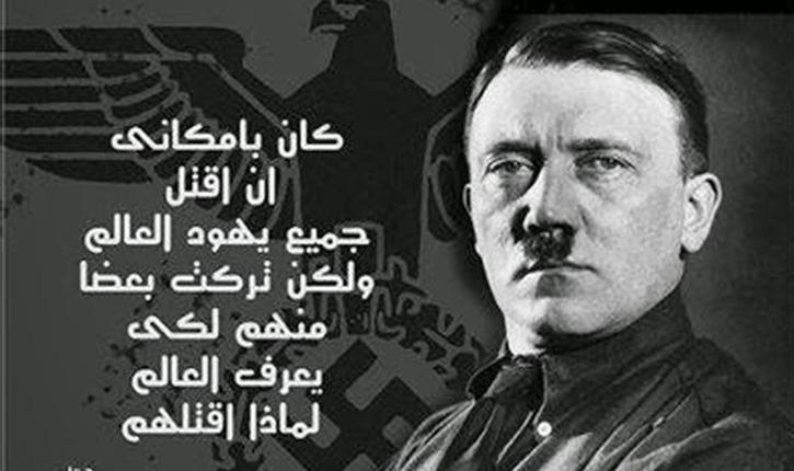 [Photos] Rapport de UN Watch : l'UNRWA (ONU) incite au terrorisme et à l'antisémitisme «Gloire à Hitler!»