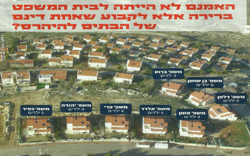 Juifs expulsés, maisons anéanties : regard sur le jugement n° 5023/08, ou des neuf maisons d'Ofra