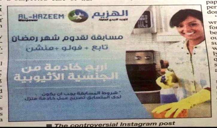 Concours du Ramadan au Bahreïn : « Gagne une servante éthiopienne »
