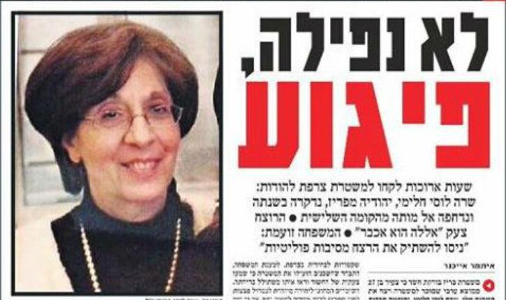 Nations pour Israël, Sarah Halimi :  « Nous n'aurons pas toute la vérité avant le scrutin présidentiel »