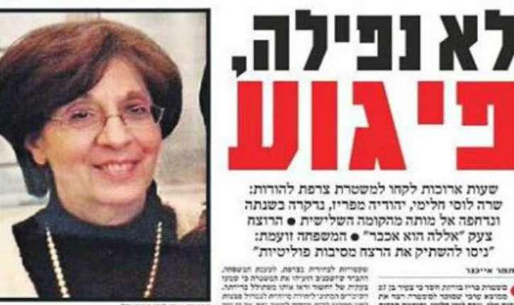 Assassinat de Sarah Halimi : Il s'agit bien d'un crime antisémite par un islamiste criant «Allak Akbar». Le gouvernement et les médias ont volontairement étouffé cet acte terroriste
