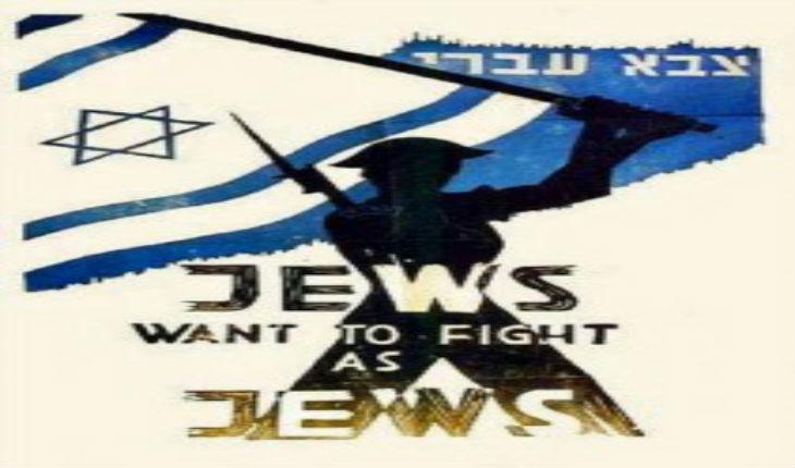 8 mai 1945 : comment des volontaires juifs de Palestine mandataire ont résisté contre les Nazis