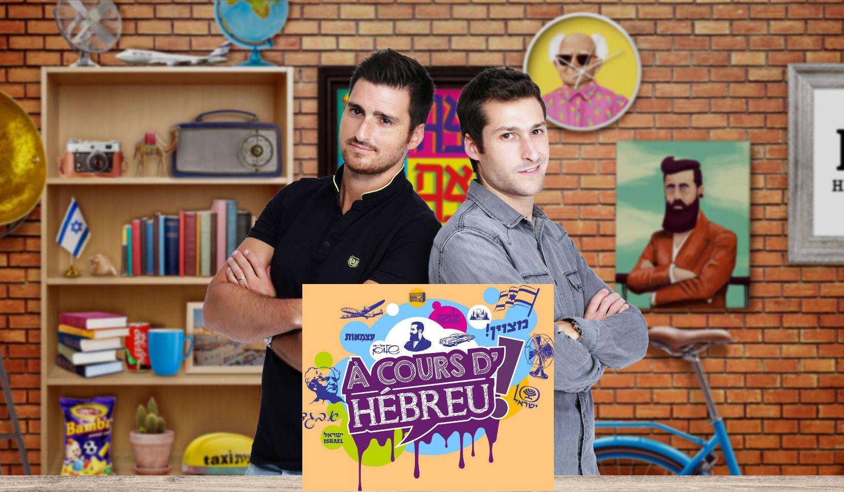 «A cours d'hébreu» : apprendre l'hébreu avec des vidéos ludiques, c'est le projet de Julien et Elie Cohen lauréat de Noé (Vidéos)