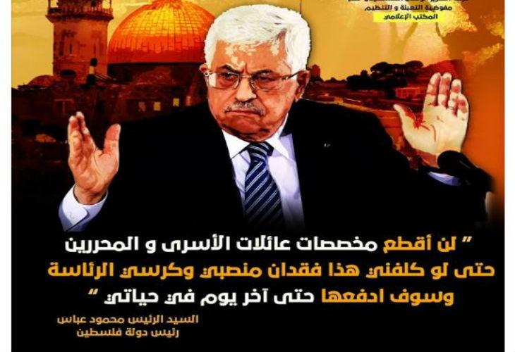 Mahmoud Abbas poursuivra « jusqu'à sa mort » le versement d'allocations aux familles des terroristes… avec l'argent des Européens