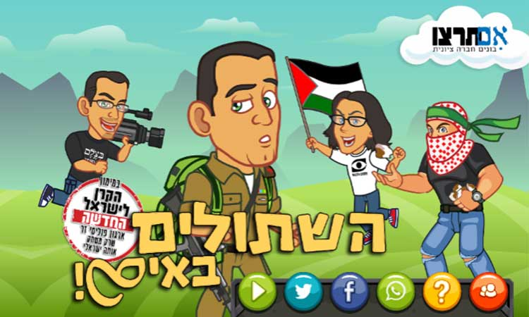 [Jeu vidéo] Aidez Yotam, soldat israelien, à faire face aux gauchistes et autres terroristes