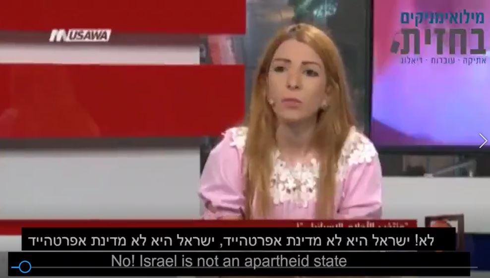 Une Arabe israélienne : «Non ! Israël n'est pas un Etat d'apartheid et quiconque croit cela devrait avoir honte de lui-même» (Vidéo)