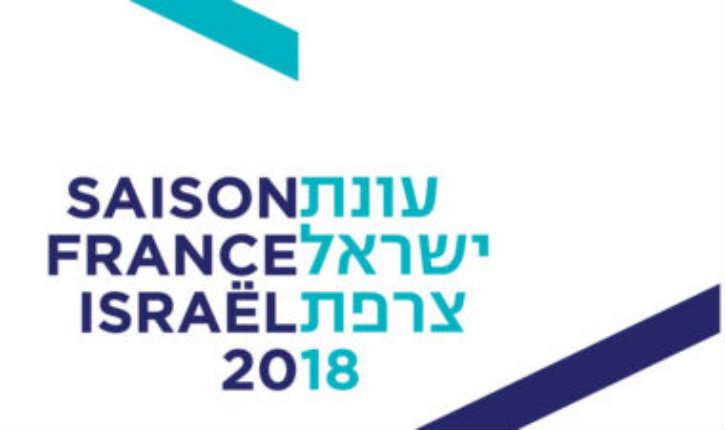 Saison France-Israël 2018 : 400 événements dans les deux pays autour de thèmes variés tels que Sciences, Théâtre, Danse, Art contemporain