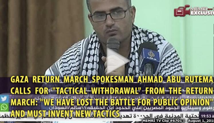 Gaza : Ahmad Abou Routema, porte-parole du Hamas, appelle au retrait  « Nous avons perdu la bataille de l'opinion publique sur la Marche du retour » (Vidéo)