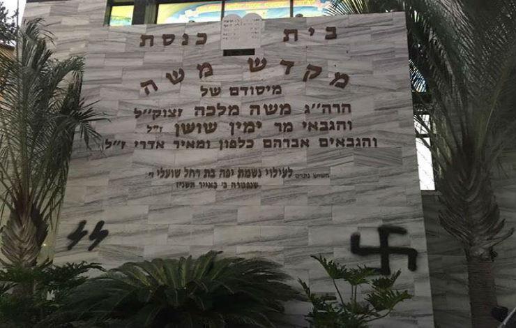 Israël: des croix gammées taguées sur une synagogue de Petah Tikva