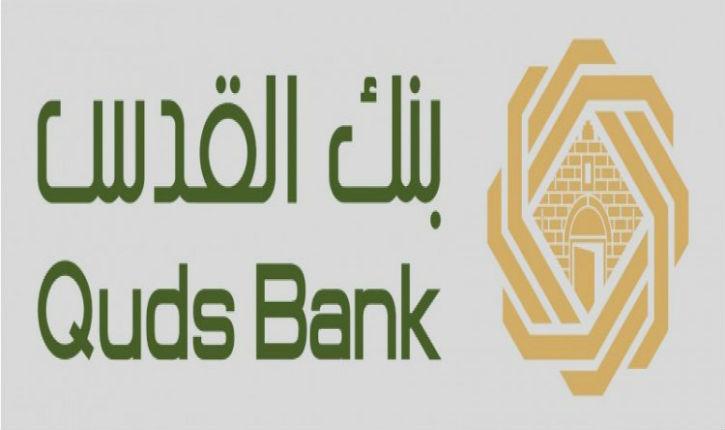 La bonne santé du secteur bancaire palestinien: La Banque Quds réalise des bénéfices nets de 44,7%.