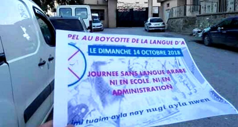 Tandis que le gouvernement français veut imposer l'enseignement de l'arabe, en Algérie un mouvement de boycott de l'enseignement de l'arabe paralyse plusieurs collèges et lycées