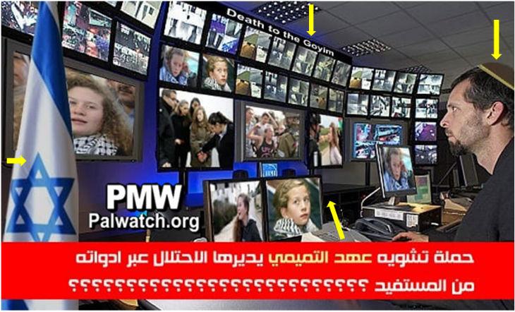 Le Fatah utilise une photo trafiquée du Casino de Toulouse avec la légende : les Juifs recherchent la «Mort des Goyim»