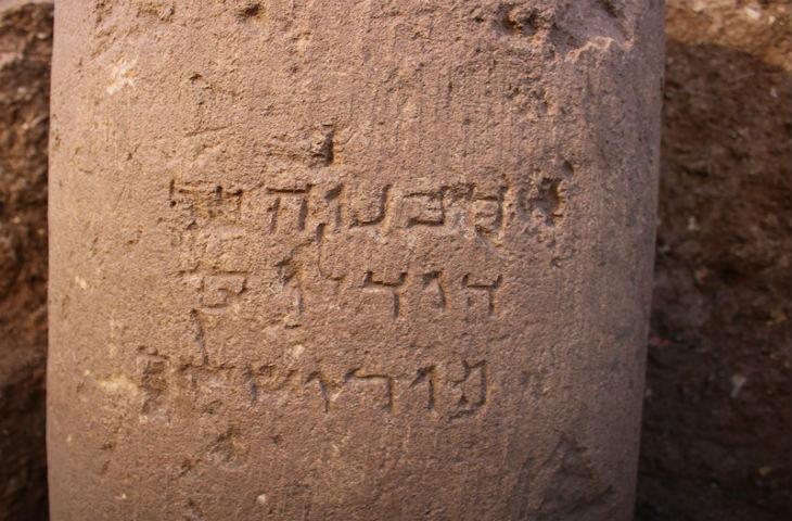 Archéologie: Il y a 2000 ans, les Juifs donnaient à Jérusalem le même nom qu'aujourd'hui
