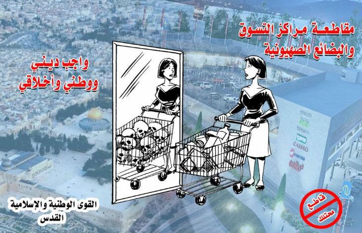 Les Palestiniens appellent au boycott d'un centre commercial «favorisant la coexistence» où des enseignes israéliennes et arabes sont côte-à-côte