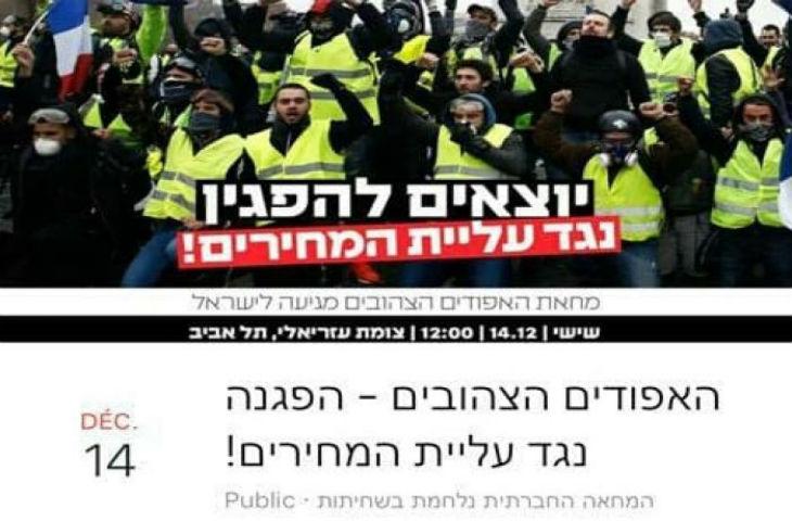 Le mouvement citoyen des «Gilets jaunes», bientôt en Israël ?