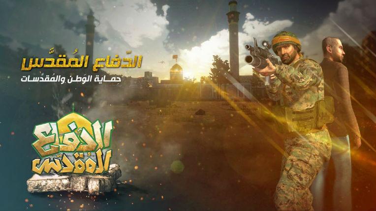 Google a supprimé de l'Apple Store le jeu informatique djihadiste « Défense sacrée » du Hezbollah