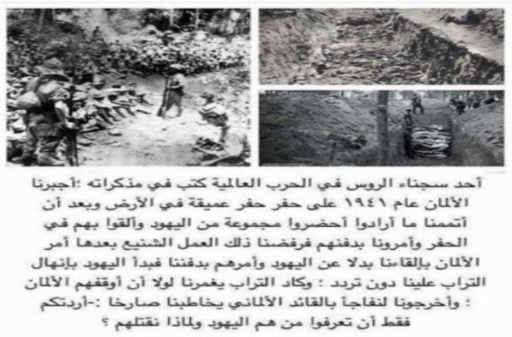 La Shoah expliquée par les Palestiniens : Les Juifs méritaient d'être tués à cause de «qui ils sont»