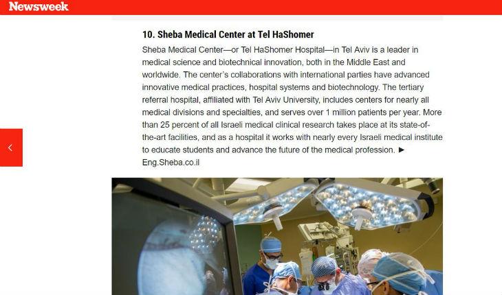 L'hôpital israélien Tel Hashomer près de Tel Aviv classé parmi les dix meilleurs au monde