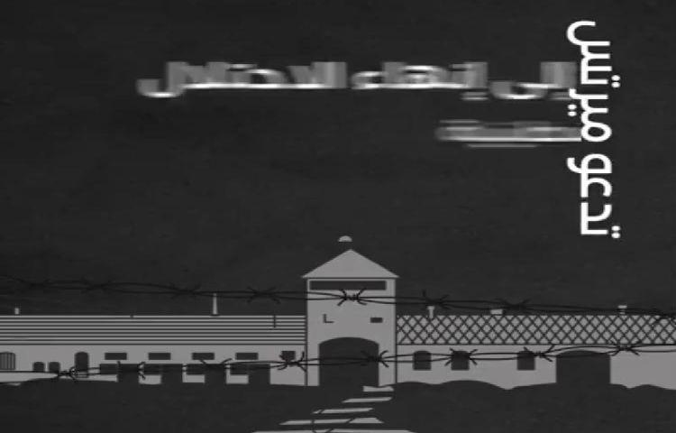 Elections en Israël: Le parti d'extrême-gauche Meretz lance un clip de campagne en arabe où l'on voit Auschwitz en arrière-plan