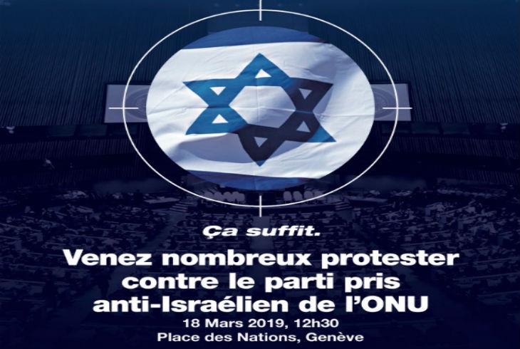Conseil des droits de l'homme de l'ONU : Ça suffit ! Venez nombreux protester contre le parti pris anti-israélien de l'ONU