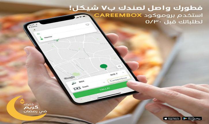 La nouvelle app de livraison de bouffe dans les Territoires palestiniens