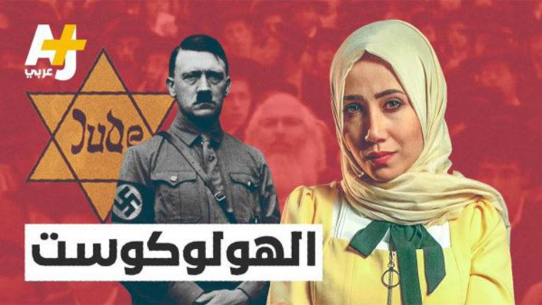 vidéo négationniste Al Jazeera