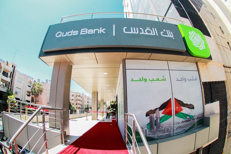 La palestinienneAl Quds bank ouvre sa première filiale en Jordanie