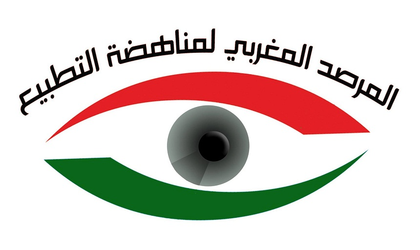 Une ONG marocaine (pro-palestinienne)sabote les liens culturelleset économiquesavec Israël