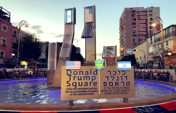 Donald Trump square Petah Tikva
