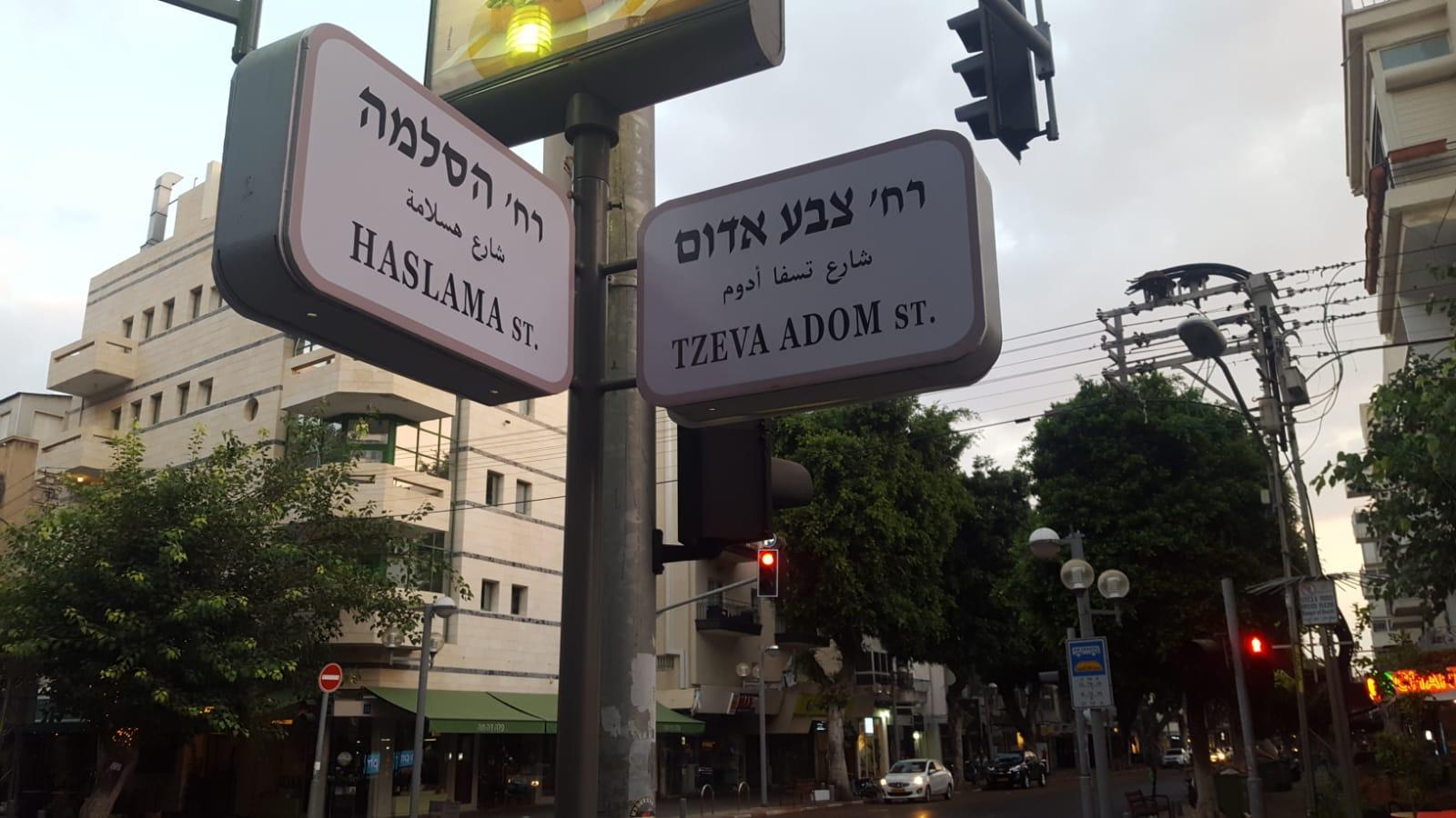Des israéliens en colère remplacent le noms des rues de Tel-Aviv par des lieux où les palestiniens ont perpétré des d'attentats