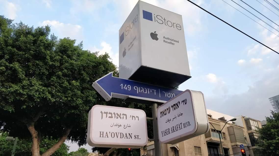 Manifestation pour sécurite Victoire d'Israel3