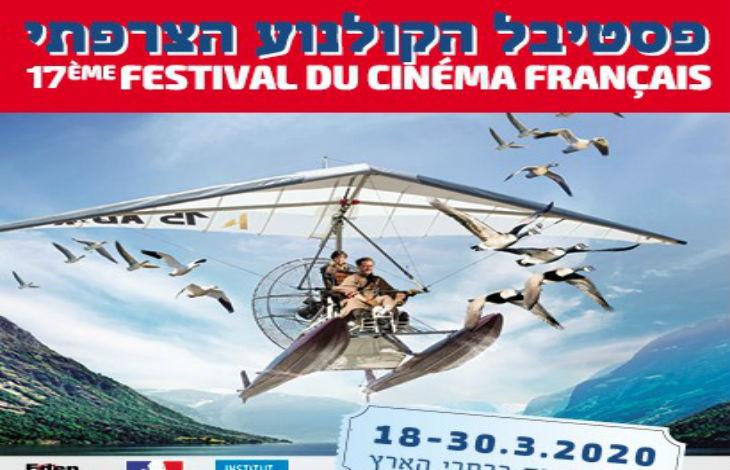 Le Festival du Film Français en Israël maintenu du 18 au 30 mars