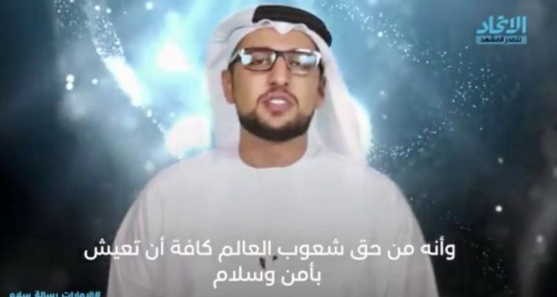 Les jeunes émiratis invitent les Israéliens à visiter les Émirats arabes unis dans une vidéo en hébreu