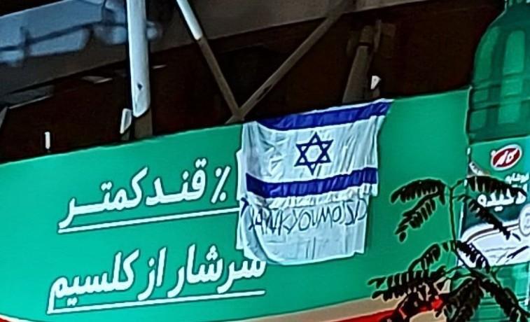 drapeau israélien Téhéran