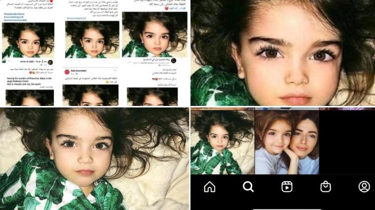 Faux enfants morts à Gaza: Un expert anti-terroriste émirati dénonce l'utilisation de photos d'une enfant modèle russe pour faire croire qu'elle est morte à Gaza sous les bombes israéliennes