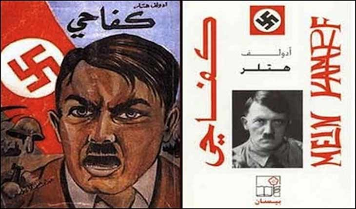 Bahraini Writer: I Was Shocked To Discover How Many Young Arabs Idolize Adolf Hitler