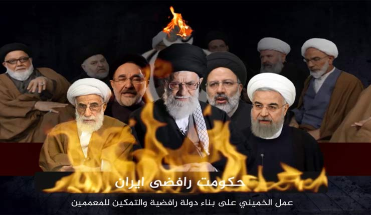 Islamic State Releases Video Threatening Iran for Tolerating Jews